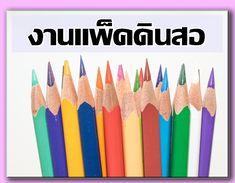 รายได้เสริมงานฝีมือ 2559 รับคนแพ็คดินสอ งานพิเศษรับมาทําที่บ้าน ค่าแรงดี http://sanookparttime.blogspot.com/2016/01/2559_24.html
