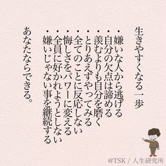 Wise Quotes, Words Quotes, Sayings, Japanese Quotes, Famous Words, Life Words, Good Vibes Only, Powerful Words, Beautiful Words