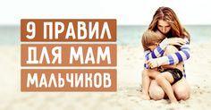 9 правил для мам мальчиков