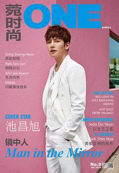 Korean Magazine Lovers (Ji Chang Wook - One Magazine July Issue '15)