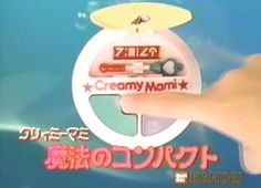 creamy mami 80s toy commecial