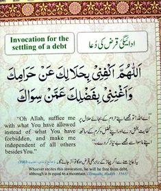Islam Religion: Quran Verses With Urdu Translation Islam Hadith, Allah Islam, Islam Quran, Quran Pak, Islamic Phrases, Islamic Messages, Islamic Images, Islamic Videos, Islamic Teachings