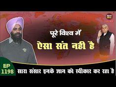EP- 1198 | Surender Singh Patiala, Interview about Sant Rampal Ji | Real Story Fact & Proof - YouTube Guru Nanak Jayanti, Nanak Dev Ji, Patiala, Spiritual Quotes, Interview, Spirituality, Facts, God, Youtube