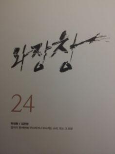 [한글일일달력展] 작품 구경 :) : 네이버 블로그 Typography, Lettering, Korea, Calligraphy, Movie Posters, Character, Design, Letterpress, Letterpress Printing