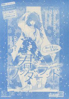 『君とワンダーランド/6』渡辺カナ
