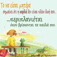 Και όχι μόνο Grammar Quotes, Words Quotes, Wise Words, Me Quotes, Funny Quotes, My Children Quotes, Quotes For Kids, Family Quotes, Quotes To Live By