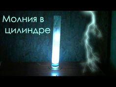 Молния в цилиндре - красивый световой химический опыт! - YouTube