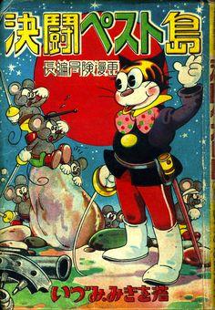 """Izumi Mikio, """"The Battle of Pest Island"""" (Osaka Mangasha, c. 1950)"""