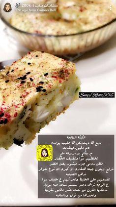 مالحه Cooking Cake, Cooking Recipes, Ramadan Sweets, Yemeni Food, Cookout Food, Arabic Food, Arabic Sweets, Food Garnishes, Cafe Food