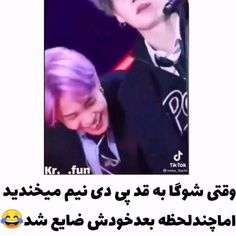 Funny Prank Videos, Cute Funny Baby Videos, Some Funny Videos, Funny Videos For Kids, Foto Do Exo, Bts Jungkook Birthday, Bts Emoji, Funny Valentines Day Quotes, Funny Education Quotes