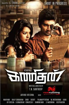 Kanidhan Tamil Movie First Look Poster