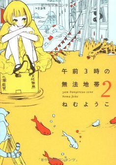 Amazon.co.jp: 午前3時の無法地帯2 (Feelコミックス): ねむ ようこ: 本