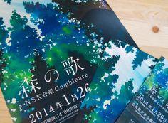 演奏会告知ツール2014 | 大阪のデザイン会社|G_GRAPHICS INC.