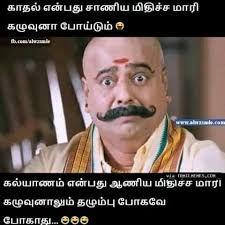 Image Result For Tamil Memes Memes Image Incoming Call Screenshot