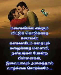 kadhal kanava husband wife cute romance kavithaigal 5