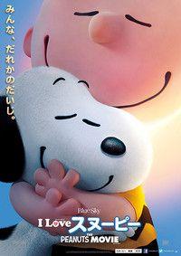 冬アニメのアイデアまとめ 『I Love スヌーピー』みんな、だれかのだいじ。 大切なことを教えてくれる作品♡
