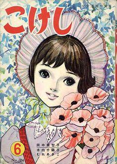 こけし No.24 昭和36年6月号 表紙:江川みさお / Kokeshi, Jun.1961, cover by Egawa Misao