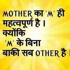 true quotes in hindi ~ true quotes ; true quotes for him ; true quotes about friends ; true quotes in hindi ; true quotes for him thoughts ; true quotes for him truths Hindi Quotes Images, Hindi Quotes On Life, Inspirational Quotes Pictures, True Quotes, Funny Quotes, Hd Images, Quotes Quotes, Mom And Dad Quotes, Mothers Day Quotes