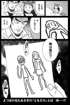 Yotsuba drawing by Naoki Urasawa