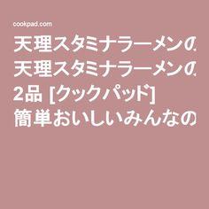 天理スタミナラーメンのレシピ 2品 [クックパッド] 簡単おいしいみんなのレシピが244万品