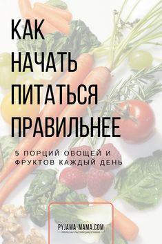 Один из основных принципов здорового питания – 5 фруктов и овощей в день. Правильное питание – это не только специальные рецепты, продукты, блюда, меню – это соблюдение и этого простого правила! Заметьте, это не диета, а простой способ быть здоровой и стройной! И не считать калории))) Похудеть - просто! #pyjama_mama #похудение #здоровое_питание