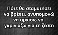 Greek Memes, Funny Greek, Greek Quotes, Best Quotes, Funny Quotes, Days And Months, Funny Statuses, Have A Laugh, The Funny