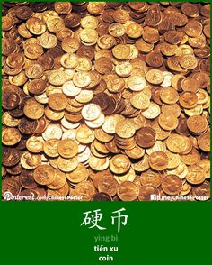 硬币 - yìng bì - tiền xu - coin