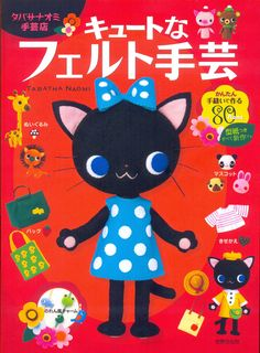 Master Tabatha Naomi Collection 03 - Felt Character World - Japanese craft book. $26.00, via Etsy.