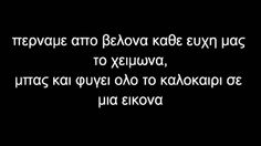 Image result for κατερινα γωγου στιχοι Greeks, Poetry Quotes, Sea, Words, Ocean