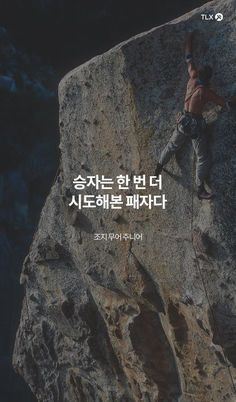 Wise Quotes, Famous Quotes, Inspirational Quotes, Wow Words, Great Words, Korean Words Learning, Korean Quotes, Sense Of Life, 365days