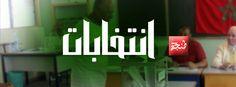 تجرى يوم 7 أكتوبر 2016 الانتخابات التشريعية الثانية بعد دستور 2011 وسط صراع سياسي كبير.  ساهم في تغطية الأحداث في طنجة والنواحي ووثق كل ما تشاهده وتواصل معنا عبر البريد الإلكتروني Tanja7@outlook.fr أو عبر بريد Facebook.