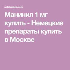 Манинил 1 мг купить - Немецкие препараты купить в Москве