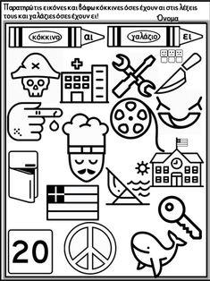 Επαναληπτικές δημιουργικές εργασίες Γλώσσας και Μαθηματικών για τα πα… Speech Therapy, Teaching, Education, School, Baby, Speech Pathology, Speech Language Therapy, Speech Language Pathology, Baby Humor