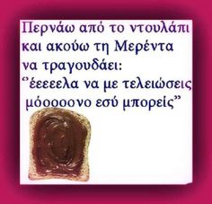 Funny Greek Quotes, Funny Images, Picture Quotes, Funny Jokes, Clever, Lol, Humor, Sayings, Books