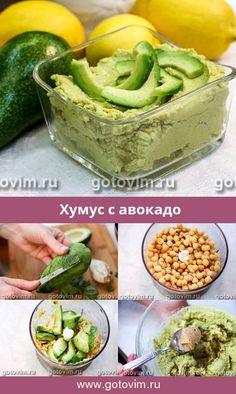 Хумус с авокадо. Рецепт с фoto #авокадо #нут #закуски