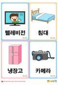 니즈폼 버드맘 콘텐츠 목록 Korean Language School, Flashcards For Kids