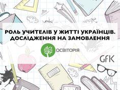 Ставлення українців до професії вчителя  дослідження GfK 03309e098844c