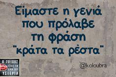 ο τοίχος είχε τη δική του υστερία Funny Greek Quotes, Funny Picture Quotes, Sarcastic Quotes, Funny Quotes, Life Quotes, Funny Memes, Tell Me Something Funny, Favorite Quotes, Best Quotes