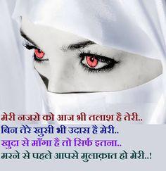 Shayari Urdu Images: Mulaqat Poetry Images for facebook 2016