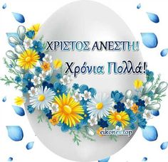 Greek Easter, Happy Birthday Pictures, Easter Pictures, Easter Holidays, School Themes, Happy Easter, Diy And Crafts, Decorative Plates, Religion