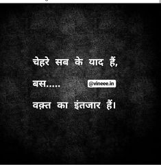 Waiting for d mo ment to tare. Hindi Quotes On Life, Poetry Quotes, Wisdom Quotes, True Quotes, Words Quotes, Qoutes, Motivational Picture Quotes, Inspirational Quotes, Hindi Words