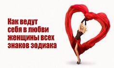 Как ведут себя в любви женщины всех знаков Зодиака — Вся правда !