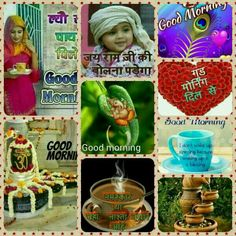 Gud Wala Mrng G Suprabhat Pinterest