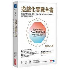 書名:遊戲化實戰全書:遊戲化大師教你把工作、教學、健身、行銷、產品設計……變遊戲,愈好玩就愈有吸引力!,原文名稱:Actionable Gamification: Beyond Points, Badges, and Leaderboards,語言:繁體中文,ISBN:9789869468084,頁數:400,出版社:商業周刊,作者:Yu-kai Chou(周郁凱),譯者:王鼎鈞,出版日期:2017/06/01,類別:商業理財