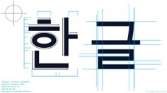 How best to learn Korean alphabet - Hangul, online and free. Hangeul only has 24 basic Korean letters and is very easy to learn.  Pronunciation is somewhat more difficult to master, but you can certainly do it!  A review of best free websites for learning Hangul is brought to you by Loving Korean.  #Korean #Hangul