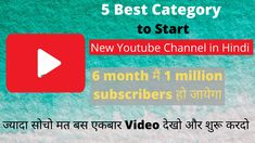 Best 5 category to start New Youtube channel for beginners #NewYoutubeChannelCategory #Start_A_YouTube #Beginners_Category2020 Youtube Video Link, New You, The Creator, Channel, Success, Videos