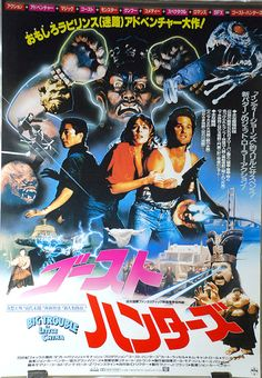 Big Trouble In Little China - 04