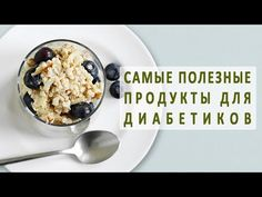 6 самых лучших и полезных продуктов при сахарном диабете - YouTube