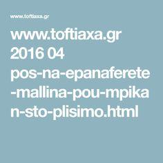 www.toftiaxa.gr 2016 04 pos-na-epanaferete-mallina-pou-mpikan-sto-plisimo.html