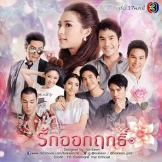 Watch full episode of Ruk Ok Rit Thailand drama Watch Full Episodes, Thai Drama, Suddenly, Korean Drama, Kdrama, Thailand, Romance, Scene, Shit Happens